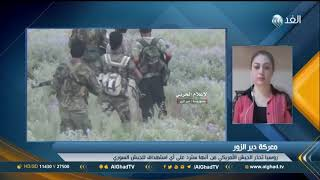 مراسلة الغد: 85% من دير الزور تحت سيطرة الجيش السوري