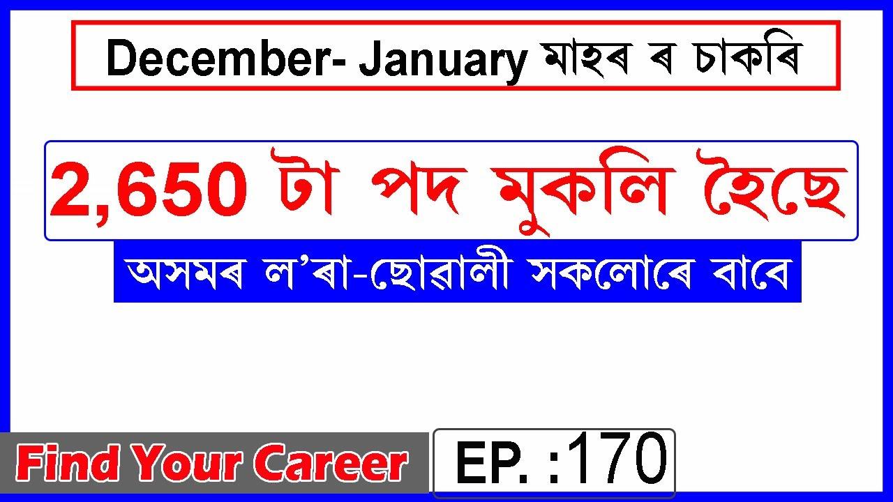 Assam JOB News Episode 170 || Latest Assam Job Notifications || Find Your Career