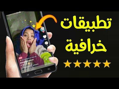 5 تطبيقات أندرويد خرافية! التطبيق الثالث سيقول بوووم عند العرب - شيئ مدهش