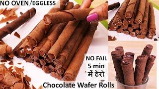 बन फल सरफ 5मनट म तव पर ढर Crispy Chocolate Wafer Rolls No Egg Oven  Chocolate Cigarette