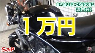 1万円で手に入れたバリオス2!zr250 kawasaki