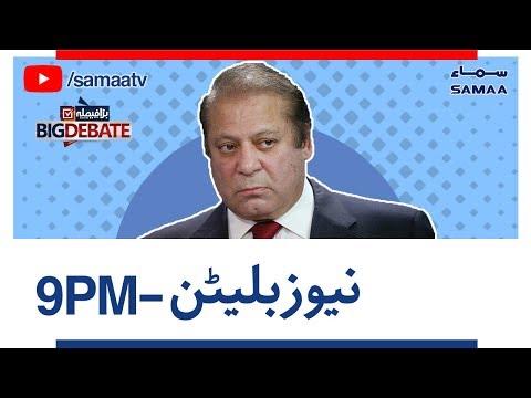 Bara Faisla   Samaa News   Latest Bulletin   9PM - SAMAA TV - 14 October 2018
