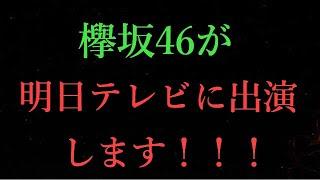坂 シングル 欅 46 9th