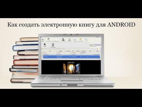 скачать книги на андроид в формате арк