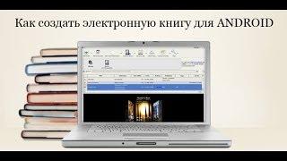 как создать электронную книгу для Андроид(не .apk)