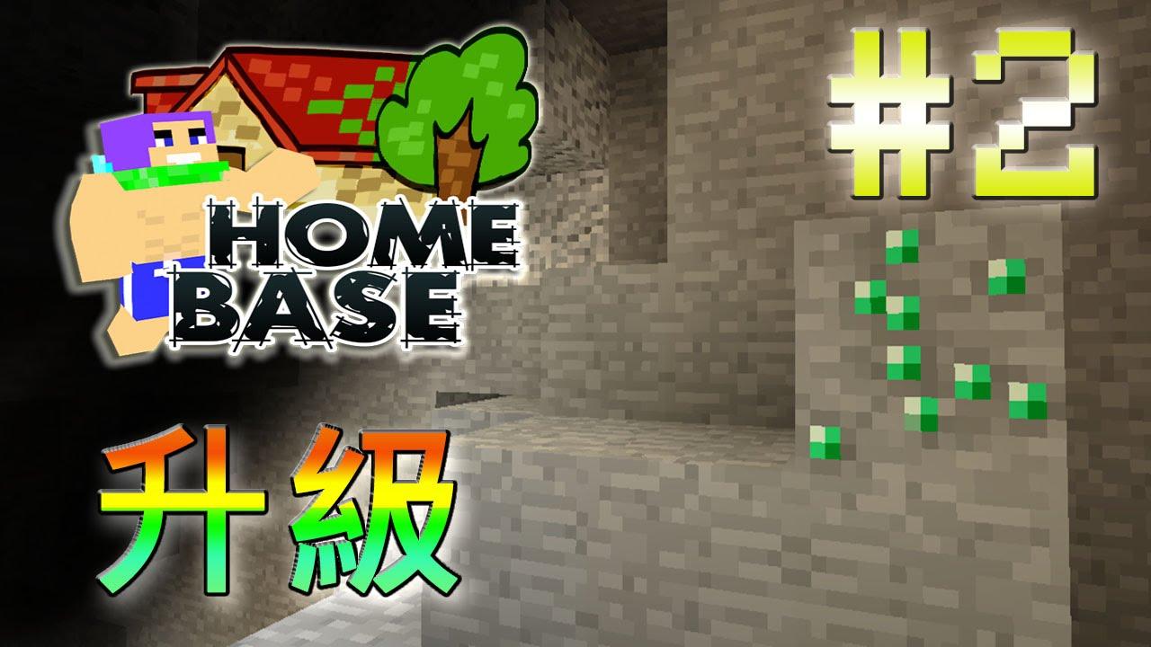 home base 2 youtube. Black Bedroom Furniture Sets. Home Design Ideas