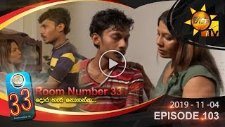 Room Number 33 | Episode 103 | 2019-12-04 Thumbnail