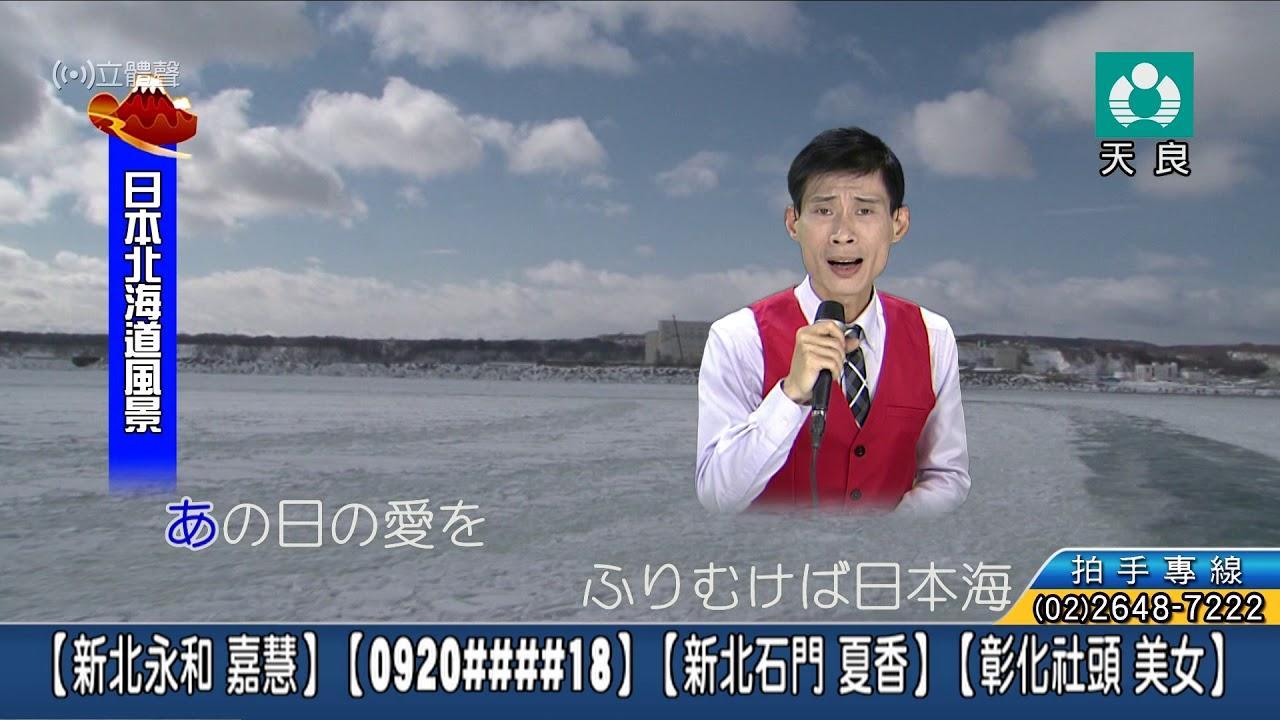 五木ひろし / ふりむけば日本海 ...