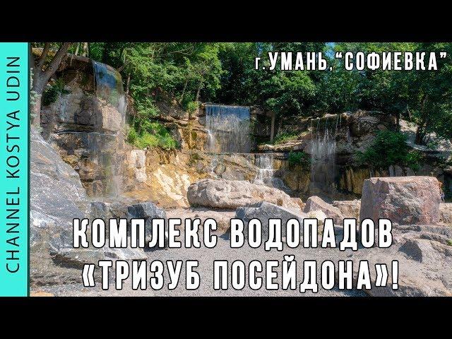 Комплекс водопадов «Тризуб Посейдона»! (#LANDSCAPE) Дендропарк Софиевка, Умань!