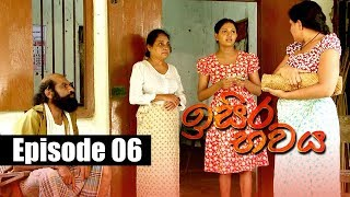 Isira Bawaya | ඉසිර භවය | Episode 06 | 09 - 05 - 2019 | Siyatha TV Thumbnail