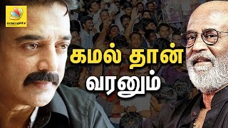 Kamal Haasan Should Enter Politics Now : Public Talk | Rajinikanth