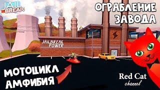 Баг с водным мотоциклом  Ограбление завода в Джейлберйк роблокс  Jailbreak roblox  Обновление