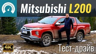 Оффроад-тест Mitsubishi Л200 2019