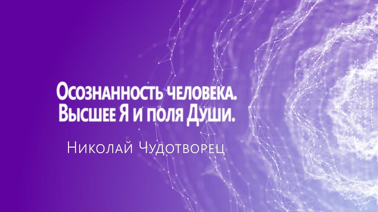 Николай Чудотворец. Осознанность человека. ВЯ и поля Души.