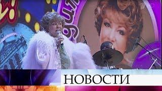 Любимая певица нескольких поколений Эдита Пьеха отмечает юбилей.