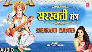 सरस्वती मंत्र Saraswati Mantra I MADHUSMITA I Saraswati Devi Bhajan I Full Audio Song
