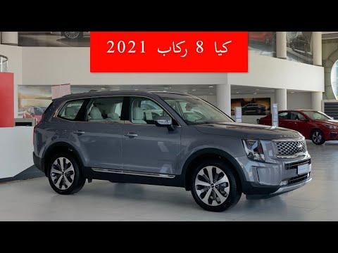 اكبر سيارة عند كيا 8 ركاب تيلورايد 2021 Youtube