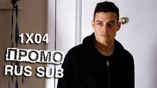 Мистер Робот (Mr. Robot) 1 сезон 4 серия Промо (RUS SUB)