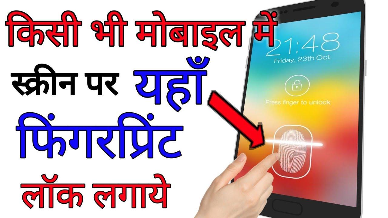 Mobile Screen Me FingerPrint Lock kaise Lagaye Kisi Bhi Android Mobile Me  || by technical boss