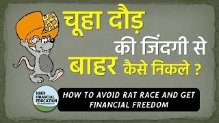 How to avoid Rat Race and financial Problems By Hindi Financial Education