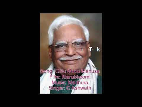 Olitu madu manusa by C Ashwath (Marubhoomi)