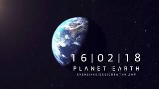 Что произошло на планете Земля в етом году  2018 What happened today on earth