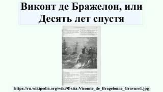 Виконт де Бражелон, или Десять лет спустя