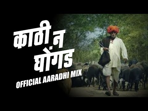 Kathi N Ghongd (Official Aaradhi Mix) - DJ Rahul & Vijaydada | MyMarathi
