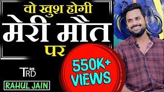 Wo Khush Hogi Meri MAUT Par   Poem by  Rahul Jain   The Realistic Dice