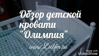 """Обзор детской кровати """"Олимпия"""" с дополнительными съёмными  бортиками"""