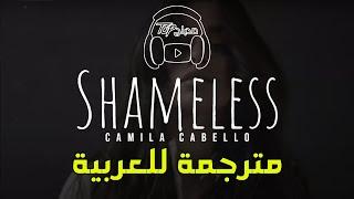 Camila Cabello - Shameless مترجمة عربي