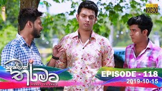 Husmak Tharamata | Episode 118 | 2019-10-15 Thumbnail