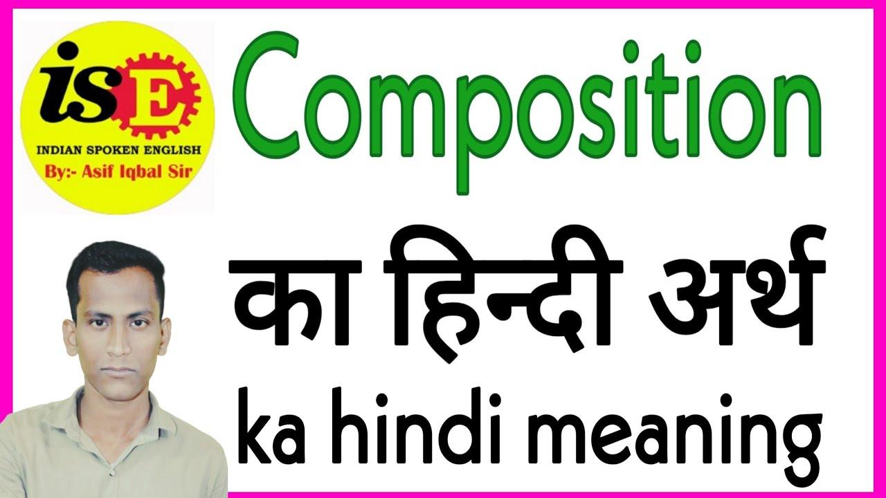 Composition ka hindi naam   Composition ka hindi arth ...