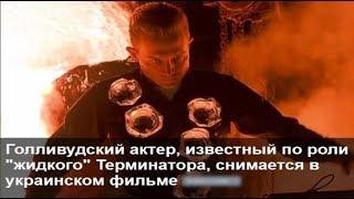 РОБЕРТ ПАТРИК  ,  ЖИДКИЙ ТЕРМИНАТОР снимается в Украине в ИСТОРИЧЕСКОМ ЭКШЕНЕ