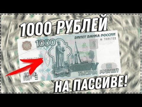 HAPPY-SBORNIK.COM КАК ЗАРАБАТЫВАТЬ 1000 РУБЛЕЙ КАЖДЫЙ ДЕНЬ НА ПАССИВЕ