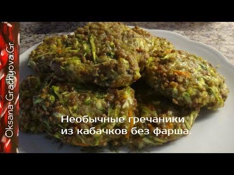 Гречаники-котлеты C овощами без фарша, в духовке. Buckwheat Vegetable Cutlets