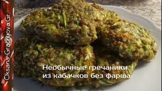 Гречаники-котлеты с кабачками и овощами без фарша, в духовке , необычно и вкусно.