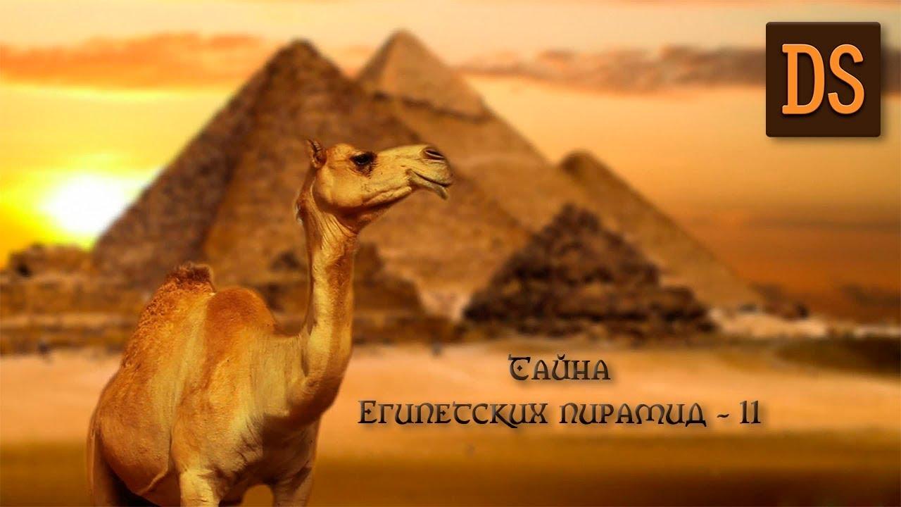 Тайна Египетских пирамид 11. На жестовом языке.