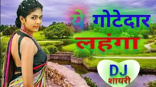 Shayari Mix Dj Song - Ye Gotedar Lahanga Nikalu Jab Dal Ke Dj Song