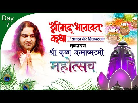 108 Shrimad Bhagwat Katha & Shri Krishna Janmastami Mahotsav ।। Day-7     Vrindavan    27Aug-03 Sep