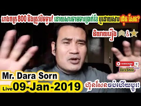 Mr. Dara Sorn រោងចក្រ800នឹងត្រូវបិទដោយសារកម្មករទាមទារប្រាក់ខែ ឬដោយសារ ហ៊ុន សែន? រឿង ស័ក្តិ & ផ្កាយ!