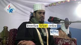 bangla waz  mufti mawlana shafi ullah