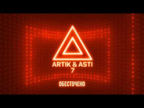 "ARTIK & ASTI - Обесточено (из альбома ""7"" Part 2)"