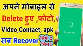 Android Data Recover old deleted Videos,photos,contact, everything with data recover software-USEFUL