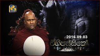 Ehipassiko - 03rd September 2016 - Siriketha Siri Siwali Thero