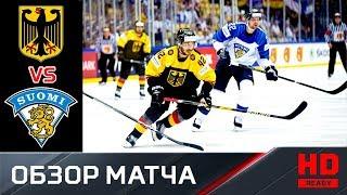 13.05.2018г. Германия - Финляндия - 3:2 (ОТ). Все голы