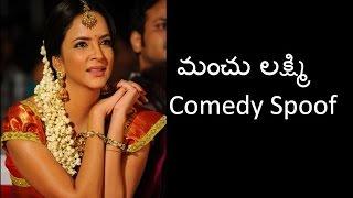 Telugu Comedy||Lakshmi Manchu Spoof