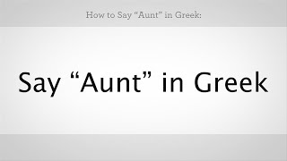 """How to Say """"Aunt"""" & """"Uncle"""" in Greek   Greek Lessons"""