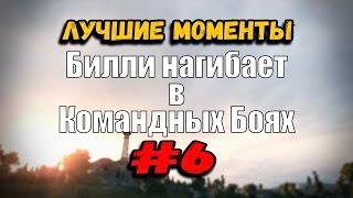 18+ Билли нагибает в Командных Боях | ОНЛАЙН #6 | World of Tanks(Лучшие моменты со стрима