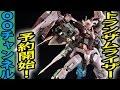 ガンダムOO RG トランザムライザー予約受付開始! の動画、YouTube動画。
